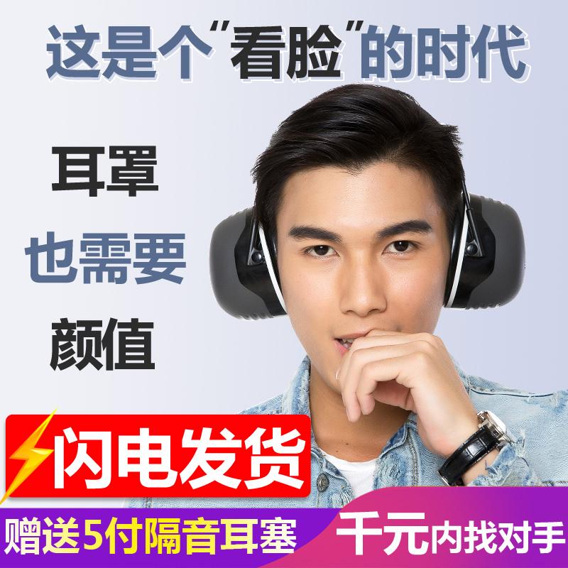 3m耳罩防噪音睡眠