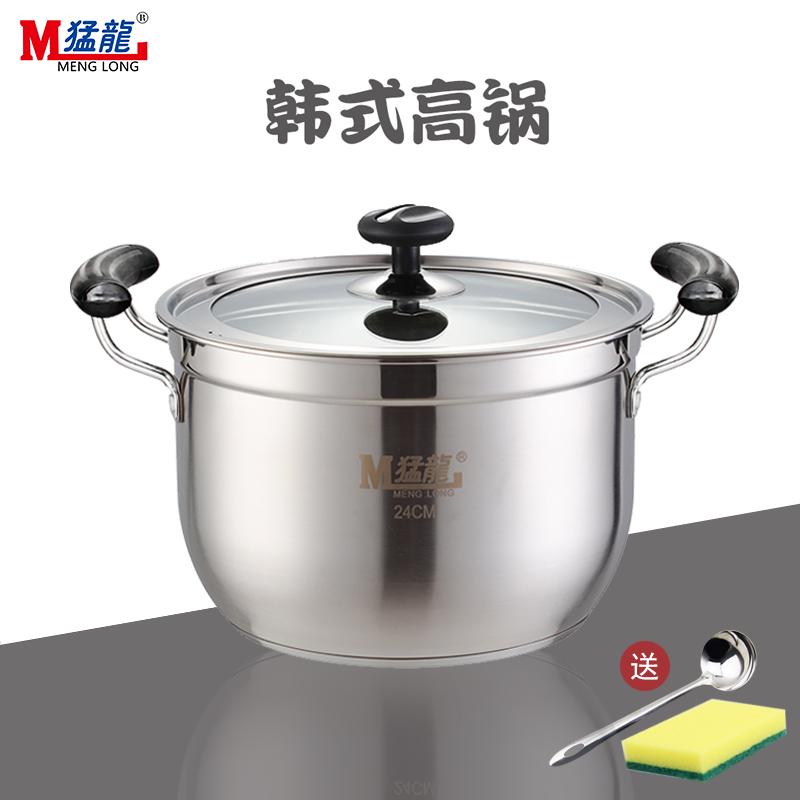复底韩式汤锅