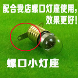 1.5V2.5V3.8V6V Physical and Electrical Experiments of Small Ball Bulb with Round Head Screw