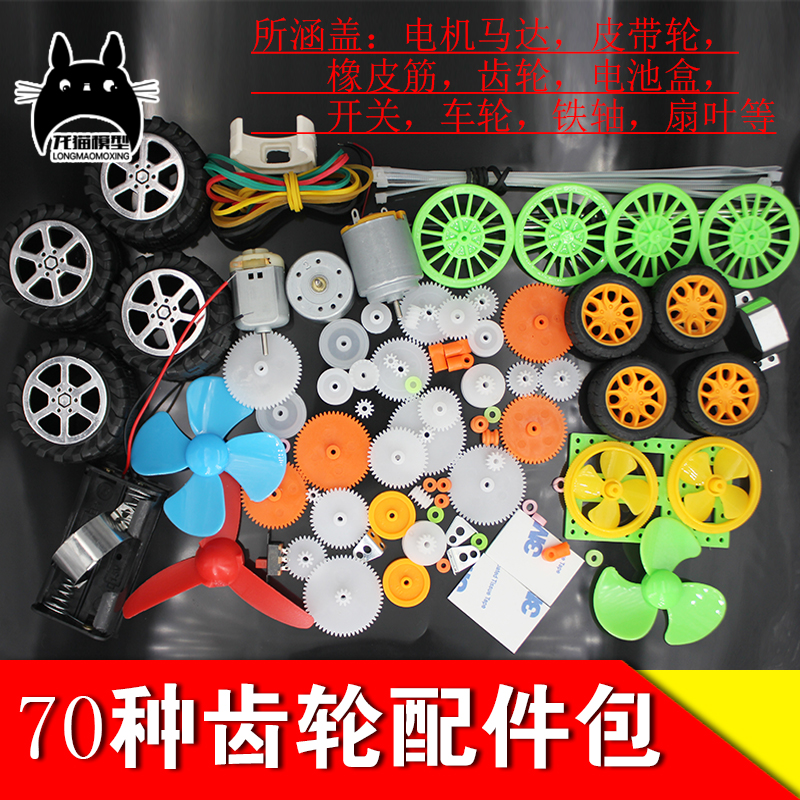 70 kinds of toys Motor Spindle Gear Pack Toy Robot High-speed motor D