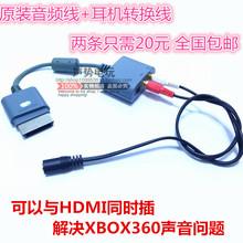 光纤转接5.1声道 XBOX360音频线转接器 原装 SLIM接音响耳机转换线