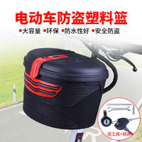 Electric bicycle basket car basket Electric bicycle basket car basket waterproof electric scooter basket