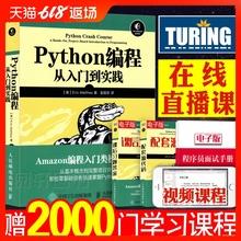 精通计算机程序设计pathon核心技术网络爬虫书籍 赠源代码 视频课程小甲鱼 python基础教程 零基础学Python3.5编程从入门到实践