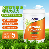 Noo NOW alfalfa powder 454g adult improve cardiovascular and cerebrovascular eye improve immunity United States imports