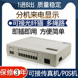Genuine telephone switch office home 1 into 8 out 1 into 4 out digital recording caller ID quality stable