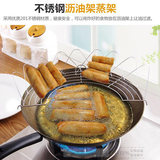 Oil Pier Fried Net Kitchen Stainless Steel Drain Rack Frying Oil Control Frame Anti-scalding Insulated Steaming Rack