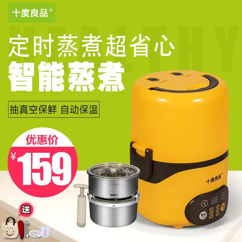 十度良品电热饭盒SD-975预约定时双层保鲜可插电加热保温电饭盒3元优惠券