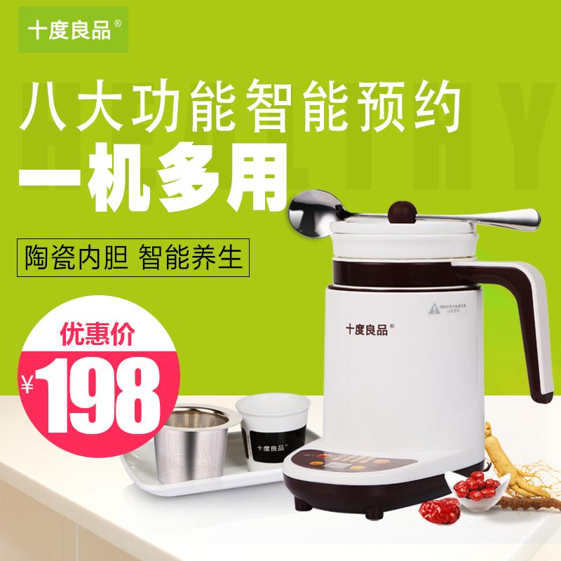 十度良品UL-321 智能预约 电热水杯办公加热牛奶煮粥杯电炖养生杯1元优惠券