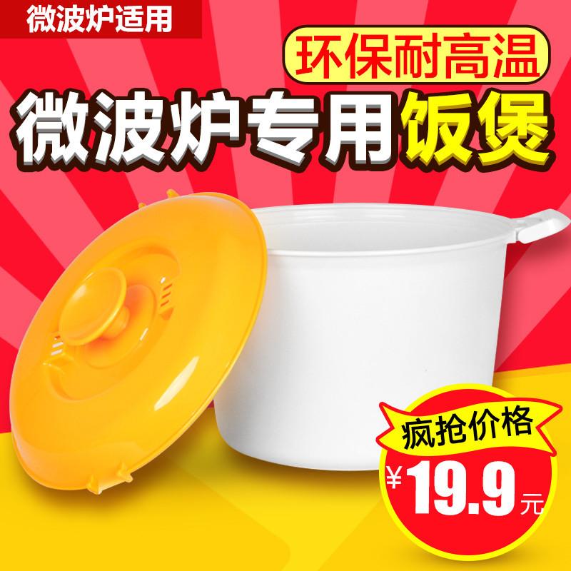 格兰仕美的微波炉蒸饭煲多功能专用器皿饭锅蒸米饭盒塑料盒包邮