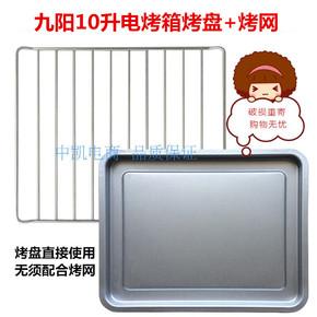 烤盘+烤架九阳KX-10J5 电烤箱实用10升电烤箱烤盘托盘烤网烧烤架