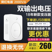 变压器220v转110v2000w日本100v吹风机电饭煲美国电压转换器舜红