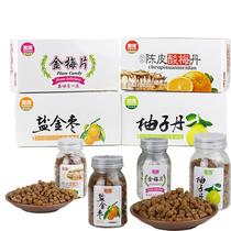 8瓶潮茂陈皮酸梅丹盐金枣柚子丹金梅片果丹酸梅片压片糖瓶装零食