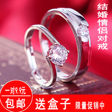 结婚庆用品对戒仿真假钻戒婚礼道具婚戒情侣戒指一对开口男女首饰图片