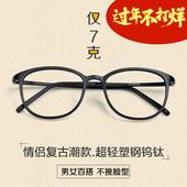 超轻近视眼镜框架男女韩版潮复古成品平光镜配眼睛有度数框防辐射