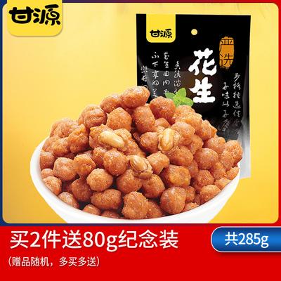 买2送80g【甘源-多味/香辣味花生285g】 坚果仁零食小包装小吃聚