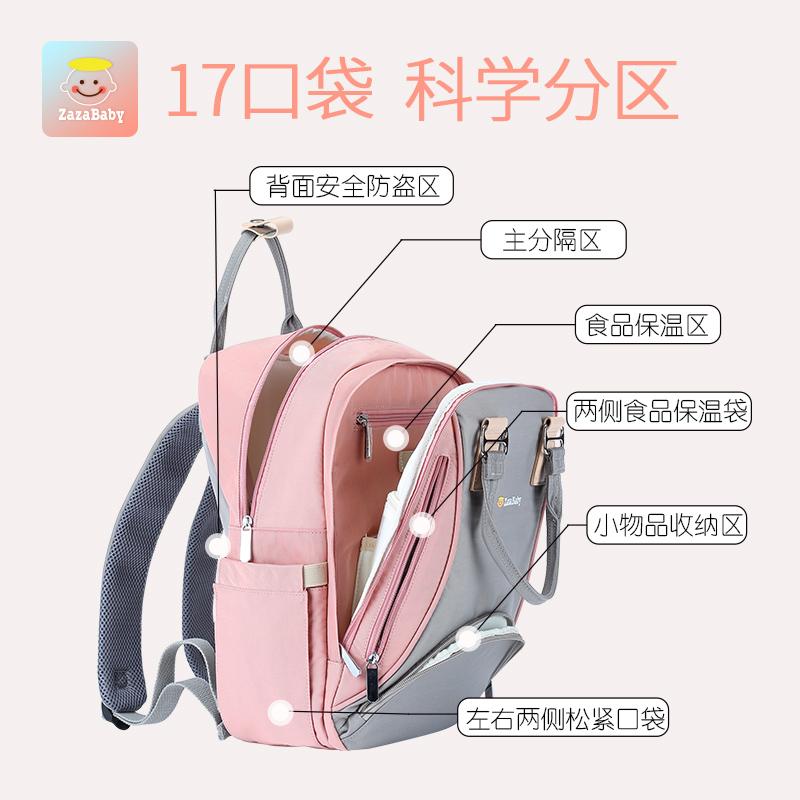 ZazaBaby多功能大容量妈咪包时尚双肩包妈妈包孕妇外出背包母婴包