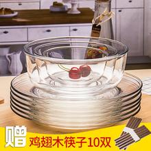 进口家用碗碟套装创意透明玻璃碗菜盘盘子耐热微波炉碟子简约餐具