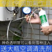 汽车空调加雪种空调氟利昂冷媒表 R22制冷剂家用空调加氟工具套装
