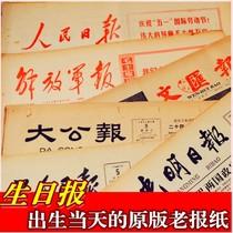 邓小平答意大利记者问包老包真日2月11年1980安徽日报生日报