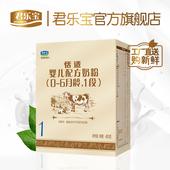 1盒 400g 君乐宝奶粉官方旗舰店 1段舒适成长恬适婴儿牛奶粉一段图片