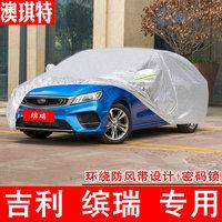 吉利繽瑞車衣車罩專用濱瑞加厚防雨防曬遮陽四季通用蓋車布汽車套