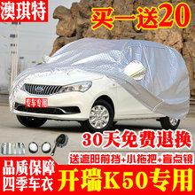 开瑞K50车衣车罩mpv专用7座开瑞k50s汽车套隔热防尘加厚防晒防雨