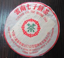 掌柜推荐2006年云南七子饼茶 中茶绿印熟饼357克/片