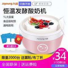 Joyoung 10J91酸奶机家用小型全自动自制米酒分杯发酵机 九阳