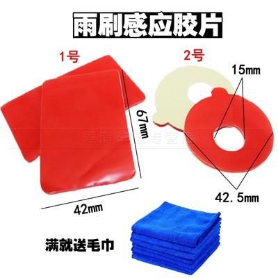 适用宝马雨感膜奥迪雨感胶片大众雨感器胶片汽车玻璃雨刷感应胶片