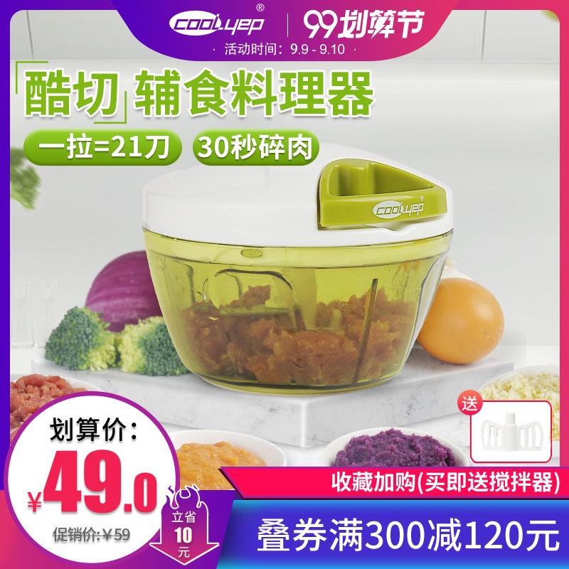 英国酷易 手动绞肉机家用小型绞菜机料理机搅拌饺子馅神器碎菜机