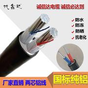 国标电缆电线地埋线铝线2芯6 10 16 25 35平方户外带架空线护套线
