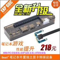 EXPGDC笔记本外置外接PCIE独立显卡BEAST系列MiniPCIE接口