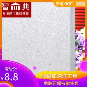 免胶磨砂窗户玻璃贴纸透光不透明浴室卫生间防走光玻璃纸贴膜防窥