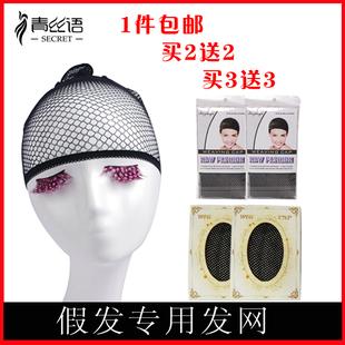 买2送2 青丝语假发发网假发套专用隐形网罩网帽配件cos发网