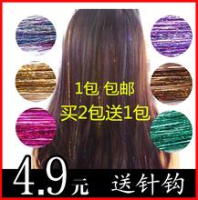 韩版彩色金丝接发无痕假发片七彩丝幻彩条闪光亮丝头发金线彩带