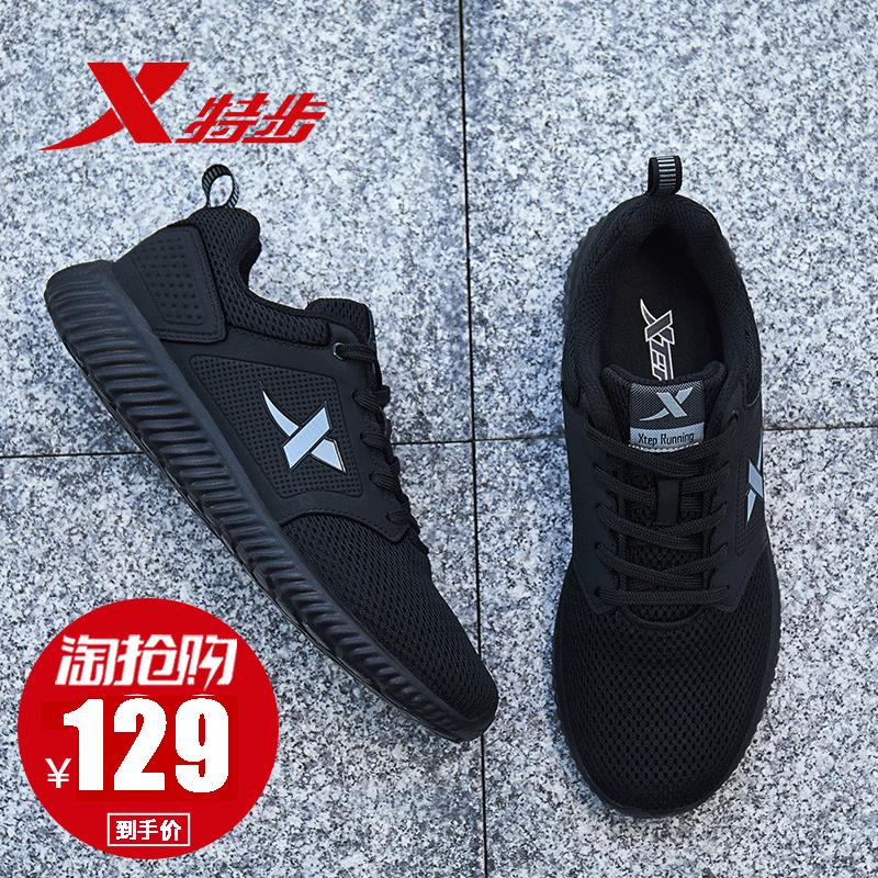 特步男鞋夏季2019新款黑运动鞋男网面夏天透气跑步鞋子休闲旅游鞋