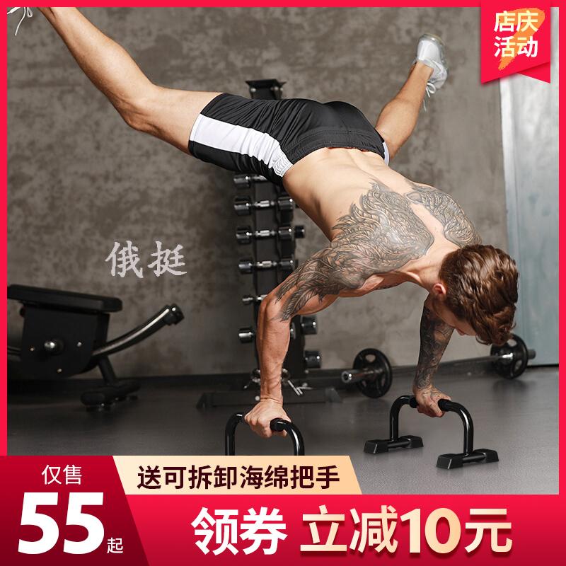 俯卧撑支架男家用健身器材工字型支撑架练手臂胸肌俄挺训练辅助器