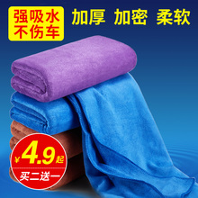 Car wash towel, wash towel, absorb water and thicken towel