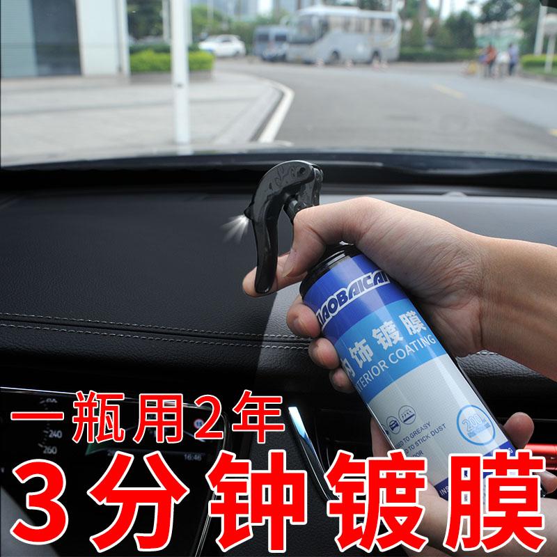 汽车用品内饰腊塑料件翻新表板仪表盘蜡划痕修复保养车蜡打蜡养护