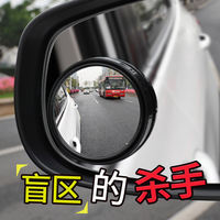 Car blind small round mirror 360 degree adjustable high-definition rearview mirror reversing blind blind auxiliary ultra clear