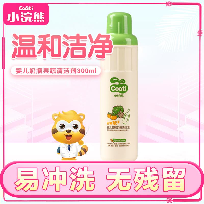 小浣熊 婴幼儿奶瓶清洁剂宝宝果蔬清洁液儿童玩具餐盘洗洁精300ml