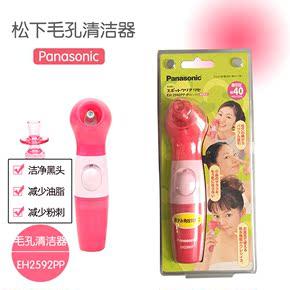 日本原装新品松下毛孔清洁器EH2592PP电动吸黑头去粉刺家用仪器