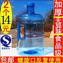 加厚7.5升纯净水桶饮水机水桶储水桶18.9L车载手提矿泉水桶食品级