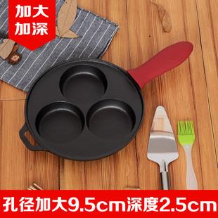 铸铁煎蛋锅无涂层不粘平底煎锅三孔加深鸡蛋汉堡锅蛋饺模具煎蛋器