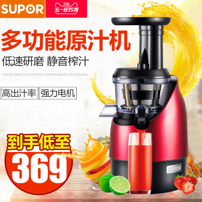 苏泊尔TSJ07A原汁机家用全自动果蔬多功能榨汁机果汁机汁渣分离最新报价