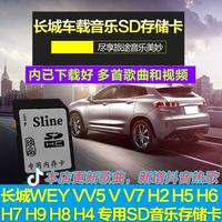 长城哈弗魏派WEY VV7s VV5 H6H8H2H5车载SD卡音乐MP3内存大卡改装