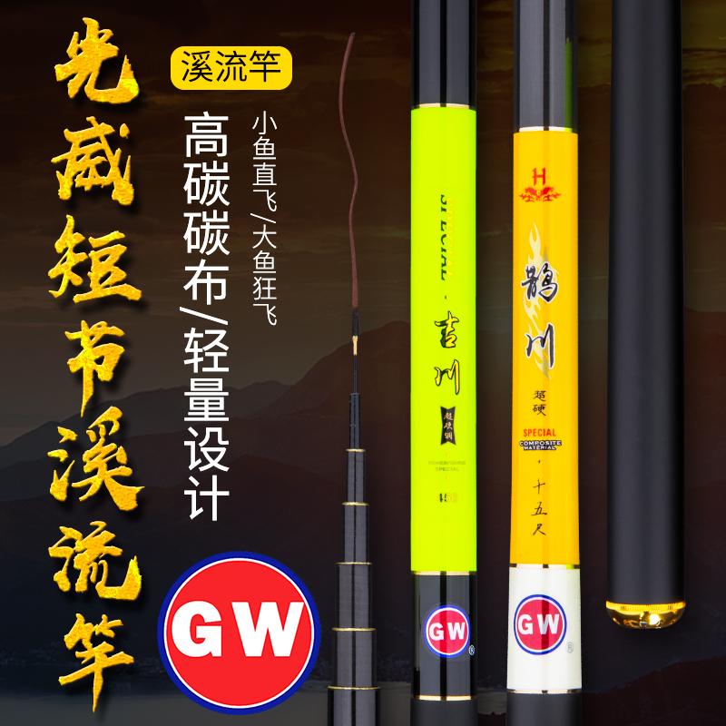 光威短节溪流竿19调手竿超轻超硬超细碳素手竿4.5米5.4米鱼杆特价