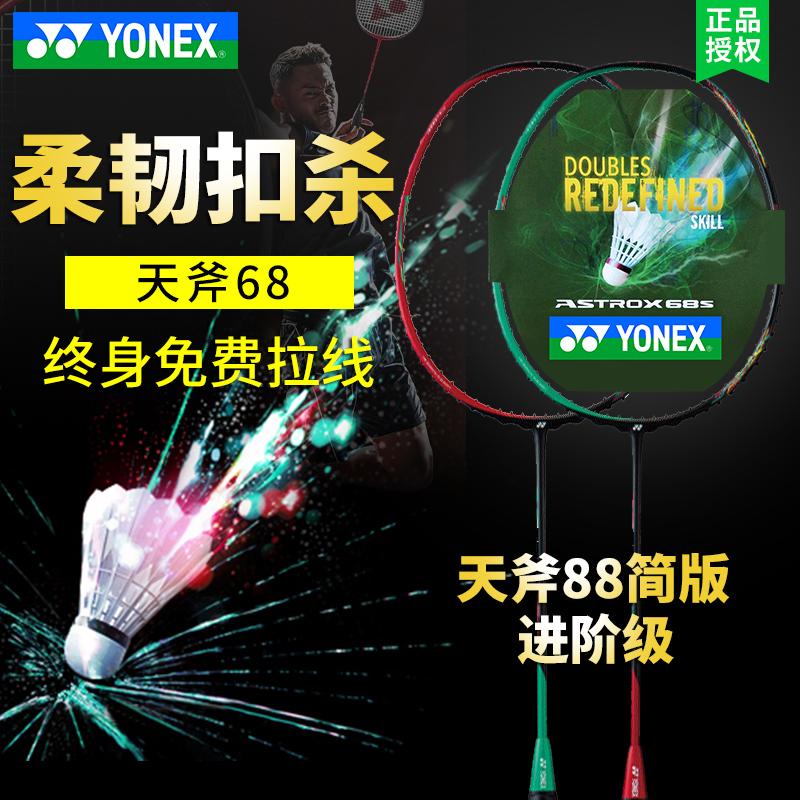正品yonex有尤尼克斯羽毛球拍单拍全碳素天斧AX68进攻型yy88简版
