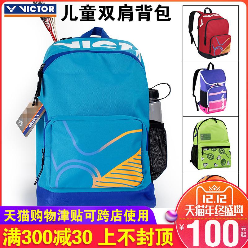 正品victor胜利儿童羽毛球包双肩背包 维克多BR-002书包运动耐用
