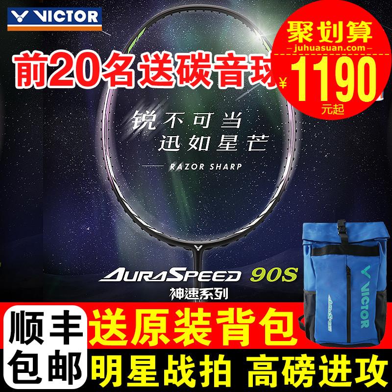 新品victor胜利羽毛球拍 速度进攻型全碳素高端拍比赛 神速ARS90S